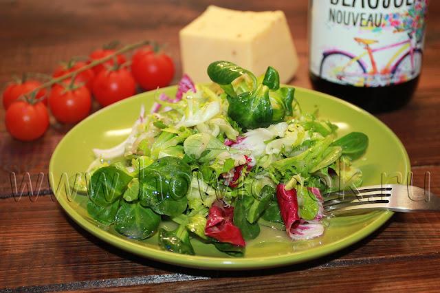 рецепт базового французского салата