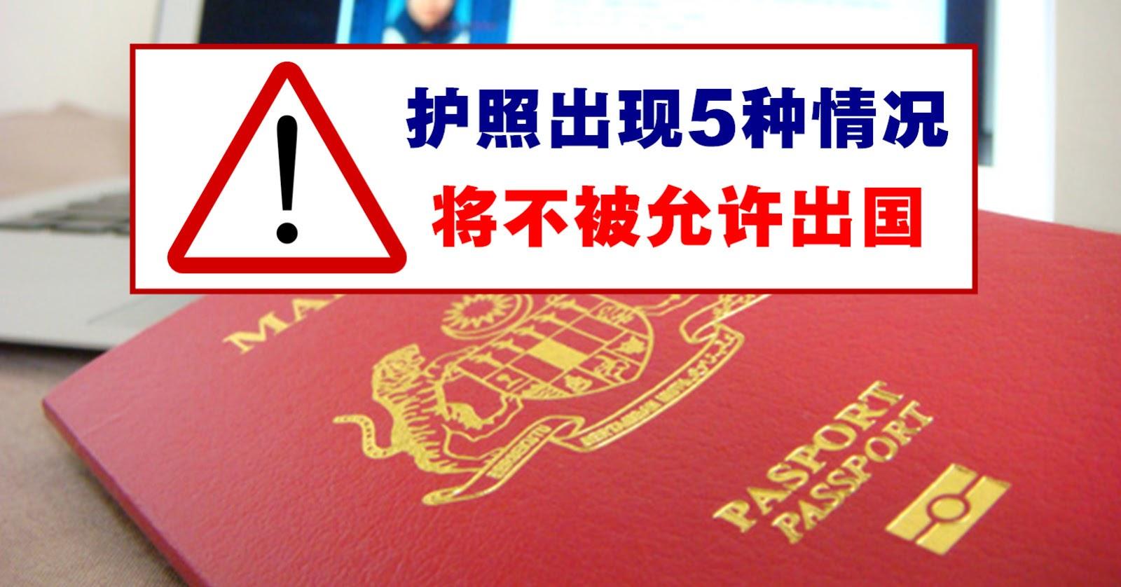 护照出现5种情况,将不被允许出国