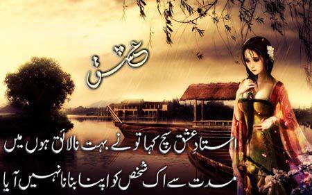 New Ishq Punjabi 4 line design calligraphy shayari | Urdu ... |Ishq Poetry