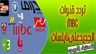 تردد قنوات MBC الجديدعلى نايلسات بعد التغيير الأخير ســــــــــارع بالدخول
