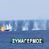 Οι Ρώσοι άνοιξαν ΠΥΡ στο Αιγαίο εναντίον των Τούρκων 22 χιλιόμετρα από τη Λήμνο!!!!