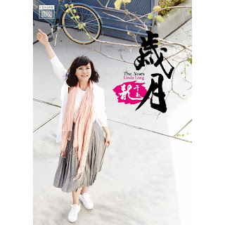[Album] 歲月 - 龍千玉