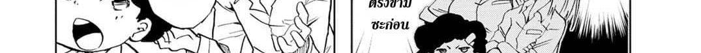 อ่านการ์ตูน Koisuru Yankee Girl ตอนที่ 2 หน้าที่ 32