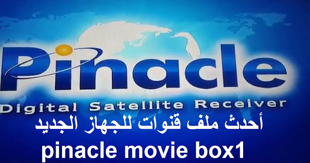أحدث ملف قنوات للجهاز الجديد pinacle movie box1