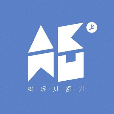Akdong Musician Every Little Thing
