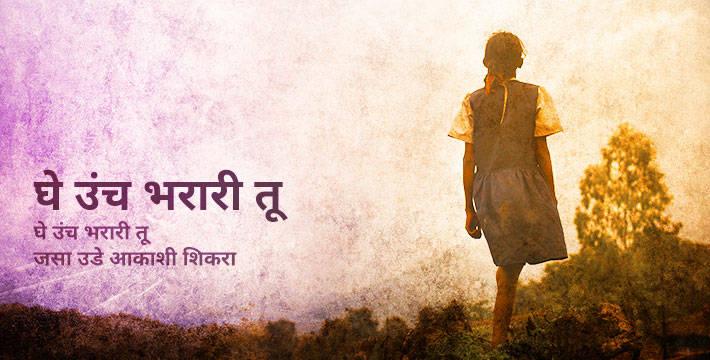 घे उंच भरारी तू - मराठी कविता | Ghe Unch Bharari Tu - Marathi Kavita
