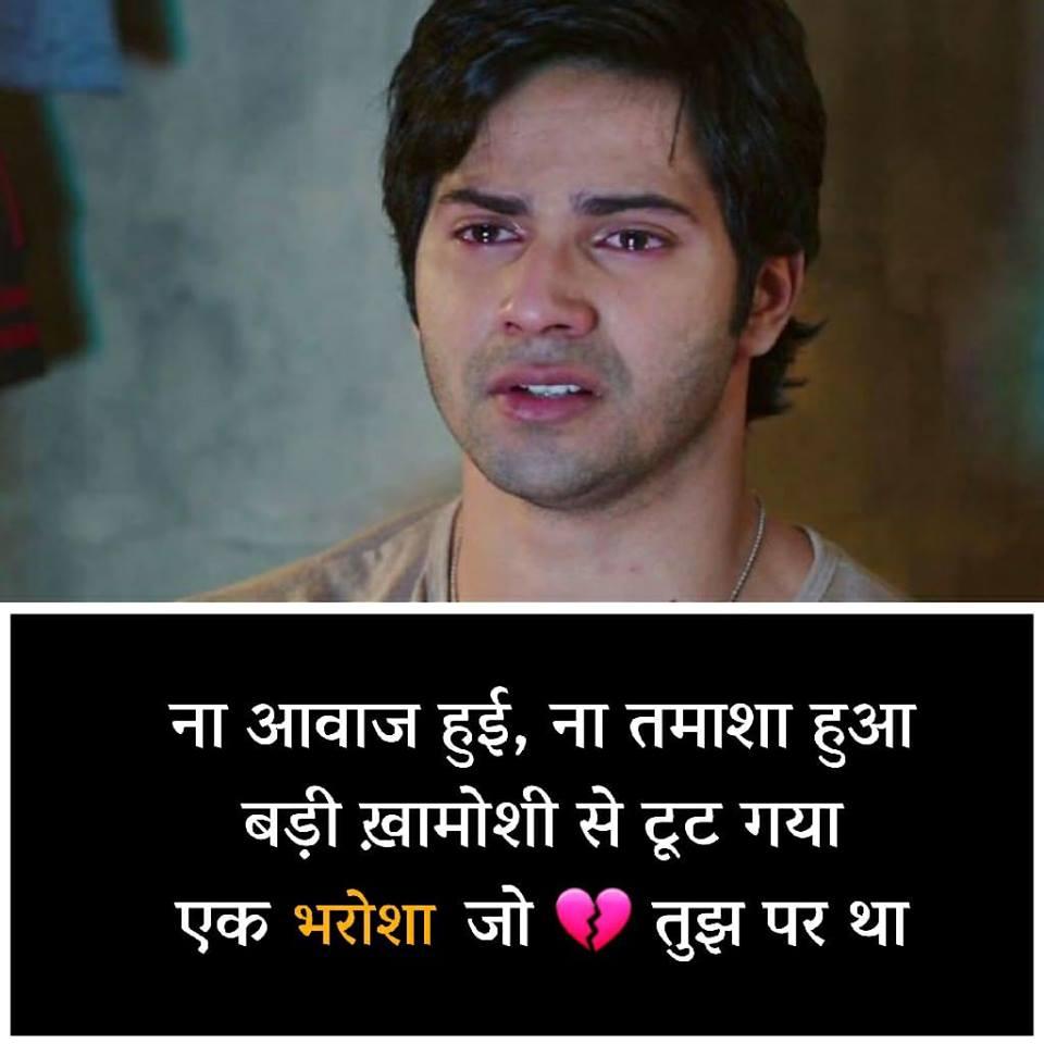 Latest Dard Bhari Shayari Hindi for Girlfriend Boyfriend