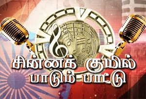 Chinna Kuyil Paadum Paattu   Republic Day 2016 Special   Kalaignar TV