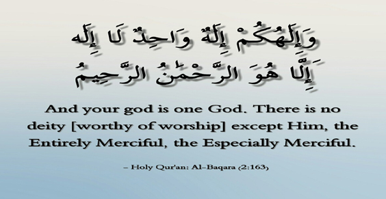 Allah Oneness Quranic Quote