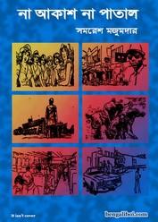Na Akash Na Patal by Samaresh Majumdar