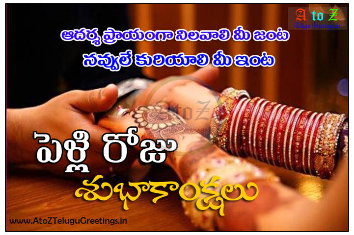 Latest telugu marriage anniversary quotes and images