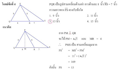 ข้อ 4