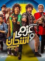 مسلسل عزمي واشجان ( ايمي سمير غانم وحسن الرداد ) كل التفاصيل رمضان 2018