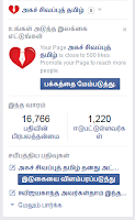 A Big Victory in FB page