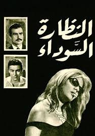 نادية لطفي وإحسان عبد القدوس