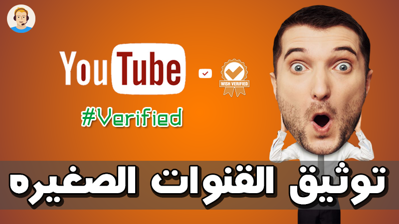 how to get a youtube channel verified