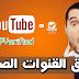سر توثيق قنوات اليوتيوب قبل بلوغ 100 الف مشترك - How to verified YouTube Channel