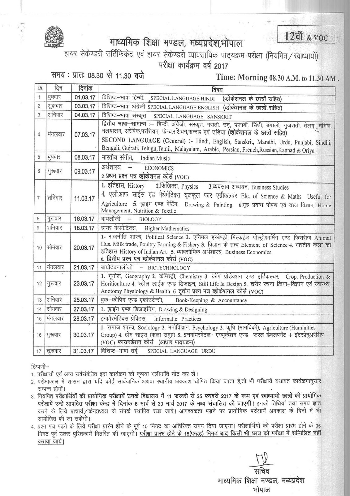 mpbse th time table mpbse nic in mp board th exam date mp board 12th time table 2017 has been announced you can it from mpbse nic in in pdf format or see in the table