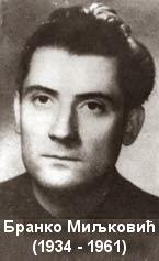 Бранко Миљковић | ПРВА ЉУБАВНА ПЕСМА