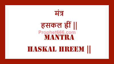 Kamraj Beej Mantra of Tripura Bhagvati Mata