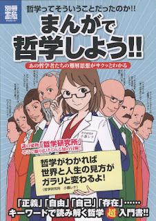 14 まんがで哲学しよう!! あの哲学者たちの難解思想がサクッとわかる [Manga De Tetsugaku Shiyo!! Ano Tetsugaku Sha Tachi No Nankai Shiso Ga Saku to Wakar]