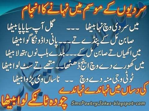 Punjabi Funny Poem Sardi Wich Naha Betha Funny Pictures