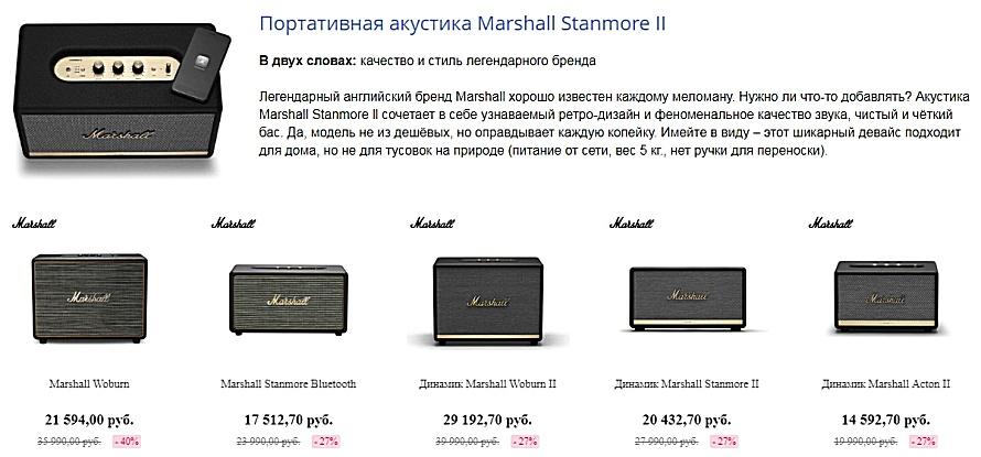 Портативная акустика Marshall Stanmore II