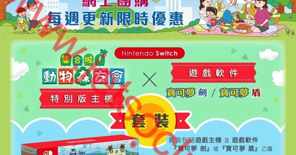 switch 集合 啦 動物 森友 會 特別 版 主 機