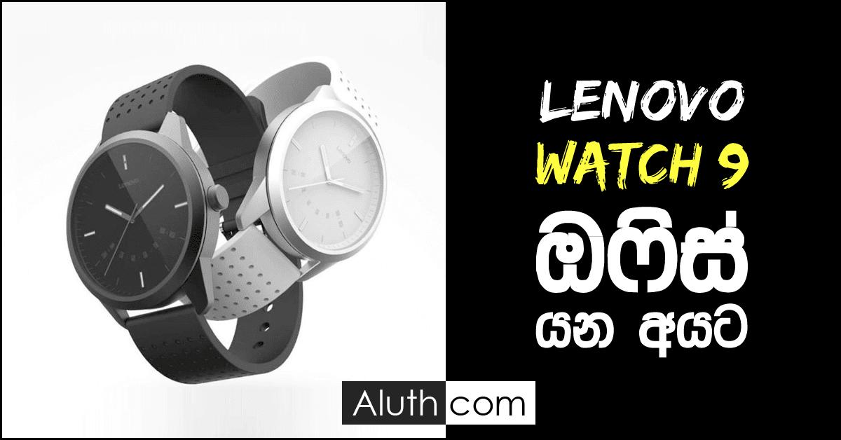 අද හදුන්වා දෙන්නේ වයාපාරික සහ කාර්යාලීය වැඩ කටයුතු සිදු කරන අයට වඩාත් සුදුසුම ස්මාර්ට් අත් ඔරලෝසුවයි.     මෙය lenovo සමාගමේ නිෂ්පාදනයක්. අද කාලේ ගොඩක් අය ස්මාර්ට් ජංගම දුරකතන බාවිතා කරනවා. ඒ වගේම ස්මාර්ට් බෑන්ඩ් එහෙමත් නැතිනම් වොච් බාවිතා කරනත් ගොඩක් අය කැමතියි. දැනට වෙළදපොලතුල තිබෙන ස්මාර්ට් වොච් වලට වඩා වැඩි වෙනසක් මෙයට බැලූ බැල්මට දකින්න පුළුවන්. ඒ Display එකක් වෙනුවට සුපුරුදු Analog අත් ඔරලෝසුවක කටු ඇතුලත් වීම. නමුත් මෙහි ඇතුලාන්තය සංකීර්ණයි.   Lenovo watch ඇප් එක ඇන්ඩ්රොයිඩ් හෝ ඇපල් iOS ස්මාර්ට් ෆෝන් එකට Install කරගැනීමෙන් පසු මේ මගින් අපට වැඩ කිහිපයක්ම කරගන්න පුළුවන්.