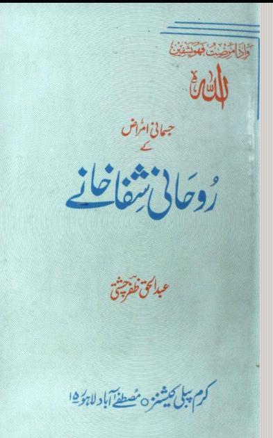 Jismani amraz ke Rohani Shifa Khane by Abdul haq Zafar chishti