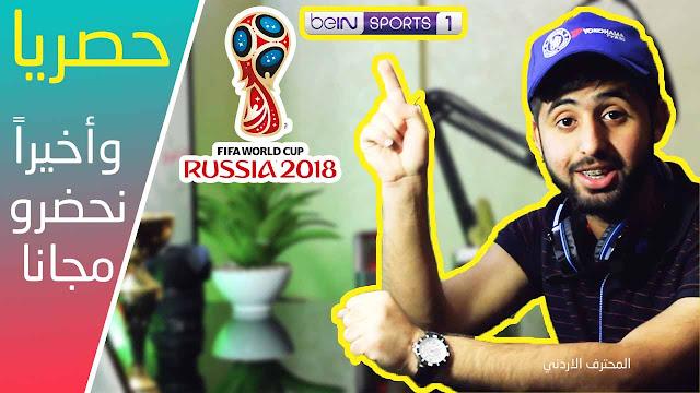 مشاهده كاس العالم 2018 مجانا بجودة عالية وبدون رسيفر بين سبورت