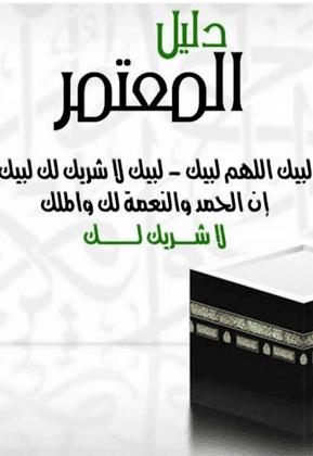 تطبيق شرح مناسك العمرة Al Omra لهواتف الاندرويد