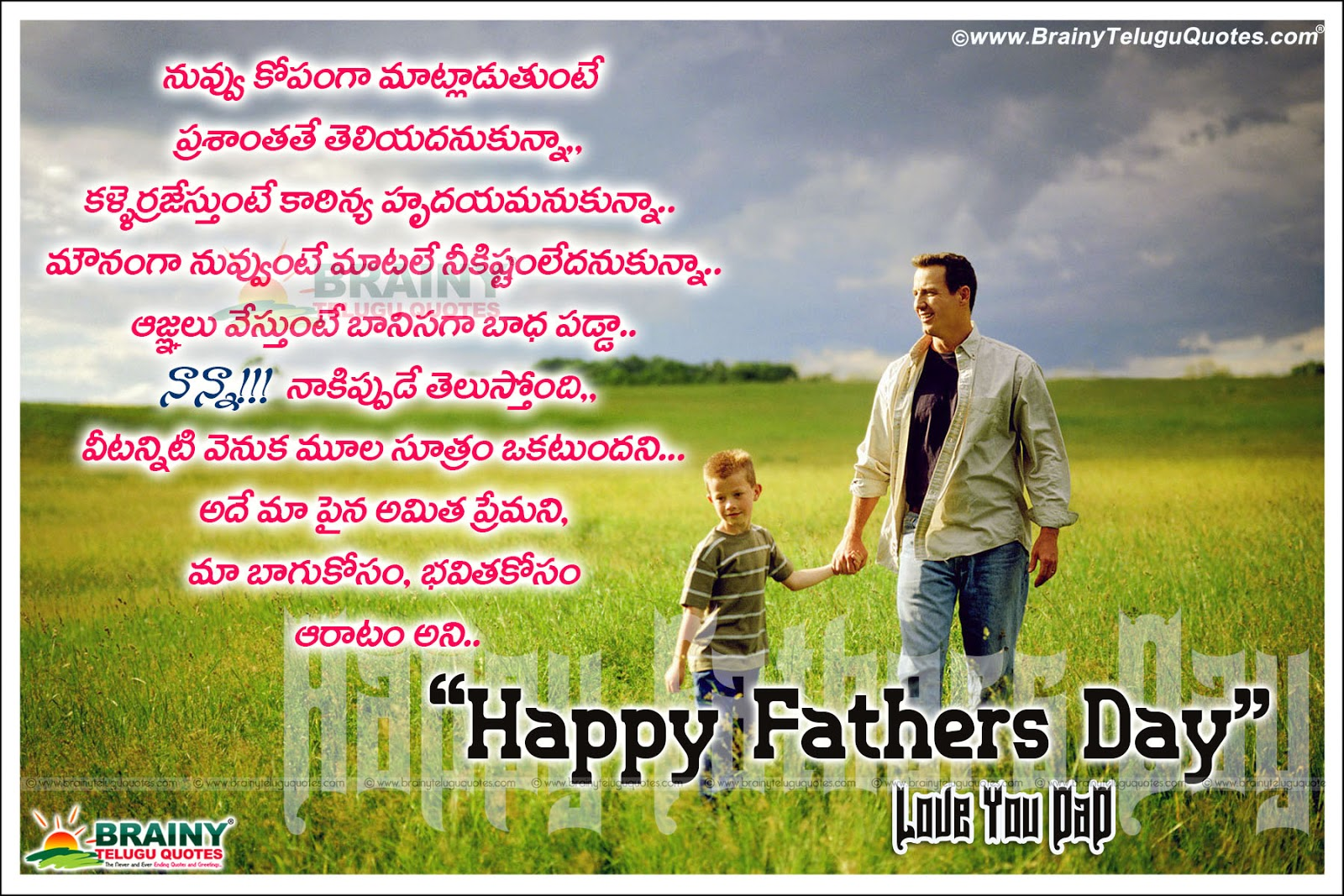 telugu father 39 s day best sms and greetings