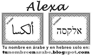 nombre en hebreo para tatuaje: Alexa