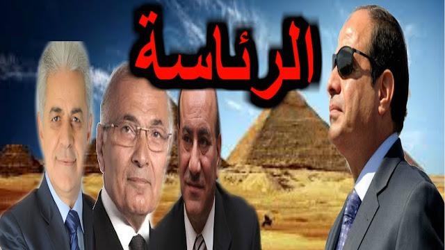 أسماء المرشحين لرئاسة مصر 2018 المرشحين ضد السييسي في انتخابات مصر القادمة 2018 بالاسماء