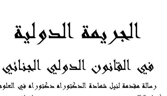 كتاب مهم حول الجريمة الإرهابية في القانون الدولي الجنائي، فالكتاب الذي بين أيدينا عبارة عن رسالة دكتوراه .