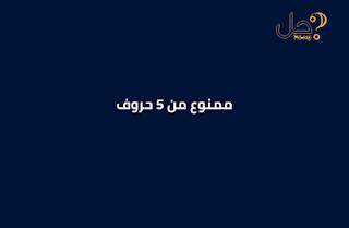 ممنوع من 5 حروف فطحل