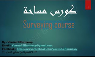 كورس مساحة Surveying course pdf