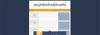 كيف تضيف إعلانات عائمة لمدونات بلوجر