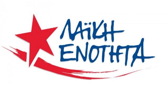 Η  Λαϊκή Ενότητα Πελοποννήσου καλεί σε κινητοποίηση