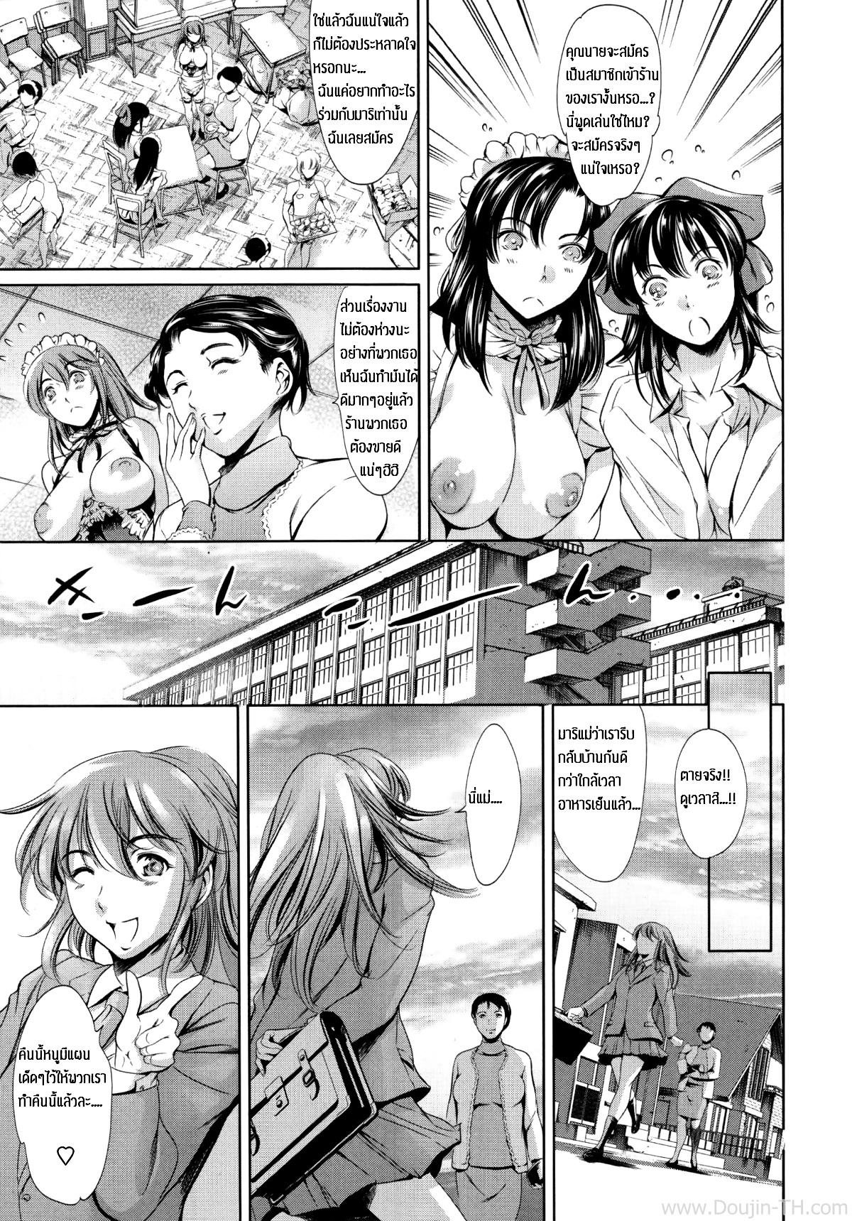 คอสเพลเสียน้ำ 2 - หน้า 23