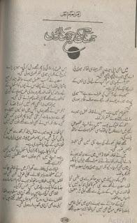 Mamta ki chahon novel by Zumar Naeem Ajar Online Reading