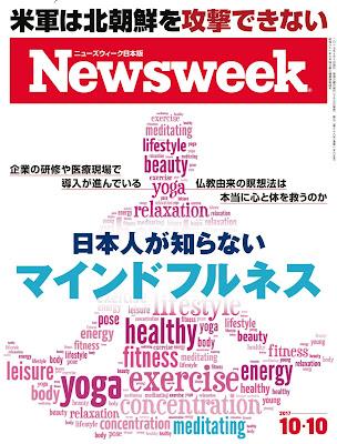 週刊ニューズウィーク日本版 2017年10月10日号 raw zip dl