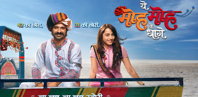 Yeh Moh Moh Ke Dhaagey TV Serial on Sony Entertainment TV