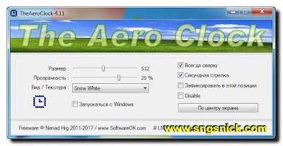 TheAeroClock 4.11 - Панель настроек на русском языке