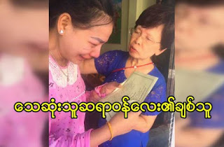 yangon dental doctor die in clinick kauk myaung township