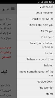 كلمات وجمل بالانجليزية مع الترجمة english idioms