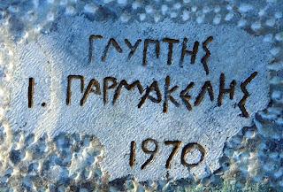 το μνημείο πεσόντων στην Καβάλα