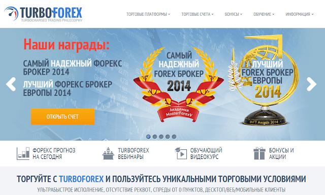 Турбофорекс официальный