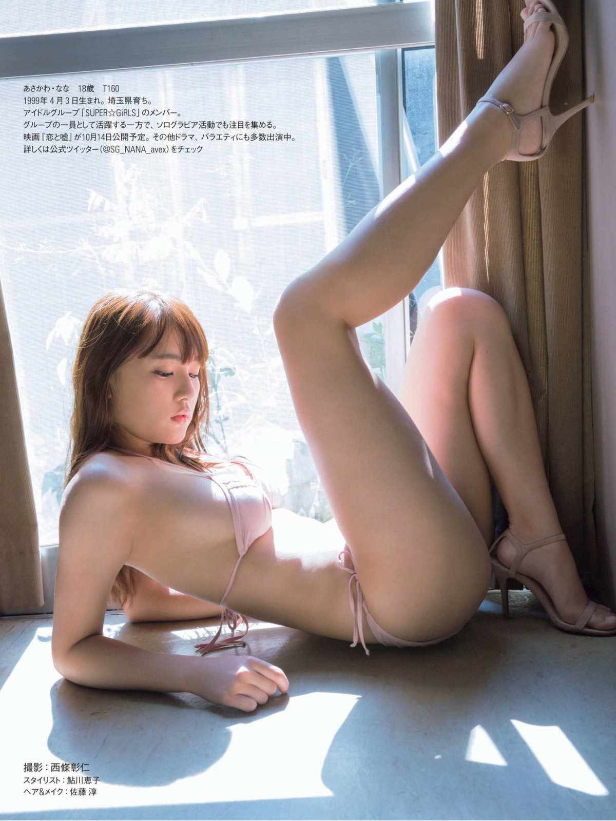 Asakawa Nana 浅川梨奈, FRIDAY 2017.09.29 (フライデー 2017年09月29日号)